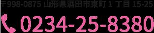 〒998-0875山形県山形県酒田市東町1丁目15-25 未来創造館内 電話番号0234−25−8380