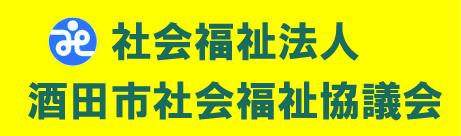 社会福祉法人酒田市社会福祉協議会