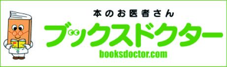 本のお医者さんブックスドクター