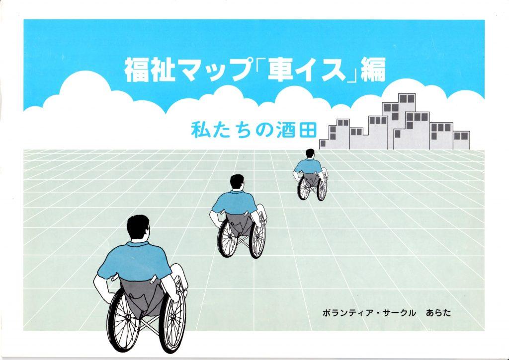 福祉マップ車椅子編
