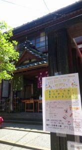 日和山カフェ建物