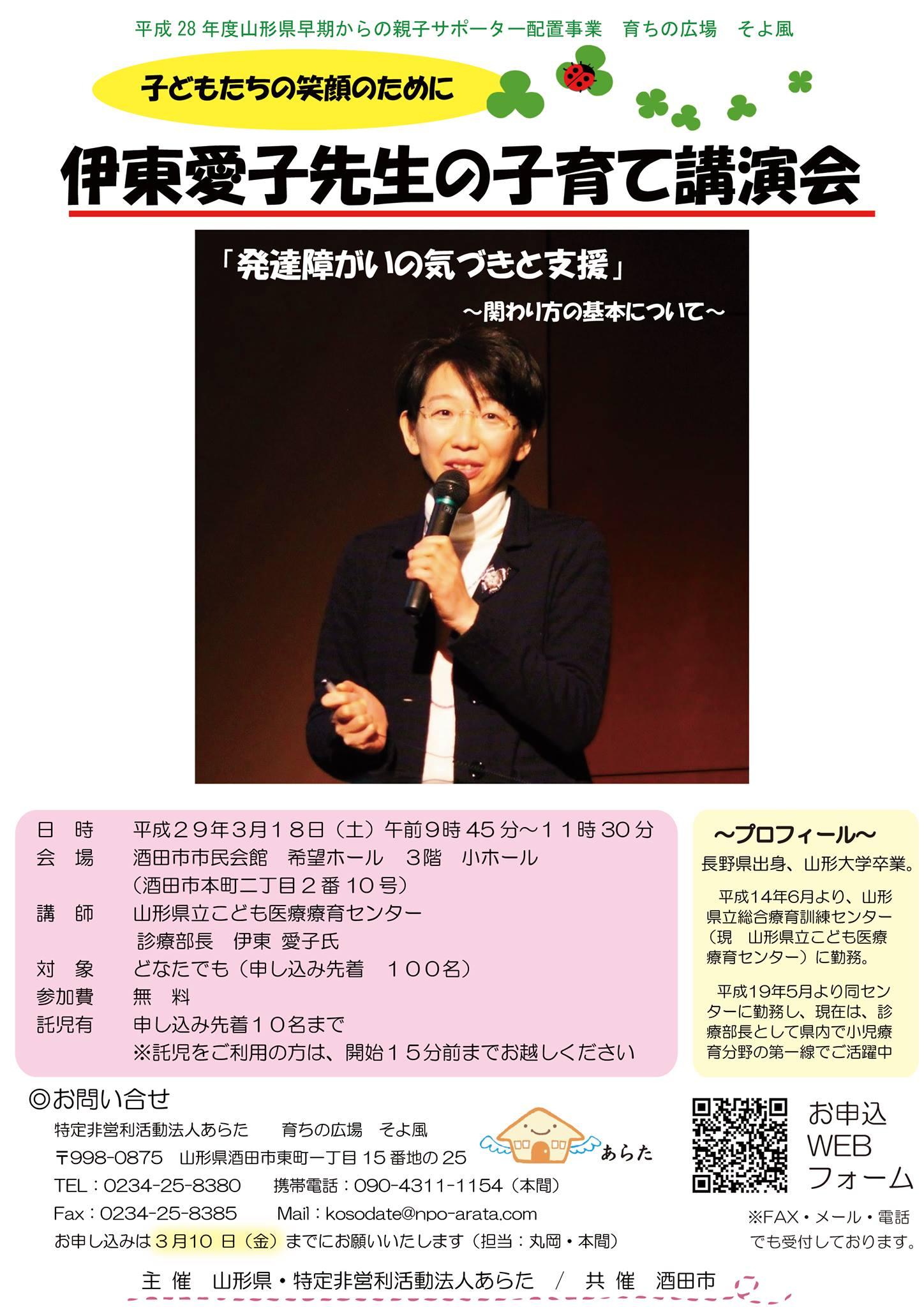 伊東愛子先生の子育て講演会